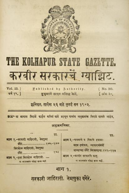 'The Kolhapur State Gazette' dated 26 July 1902.