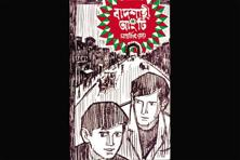 Ray's cover from the first Feluda novel, 'Badshahi Angti'.