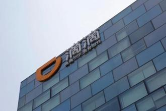 The logo of Didi Chuxing is seen at its headquarters building in Beijing, China. Photo: Kim Kyung-Hoon/Reuters