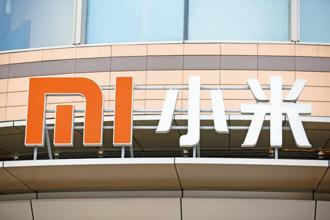 Xiaomi Corp. signage is displayed outside the company's headquarters in Beijing. Photo: Bloomberg