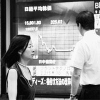Sharp fall: In Tokyo, share prices fell by more than 2% as buyers took to the sidelines ahead of a key US interest rate decision.