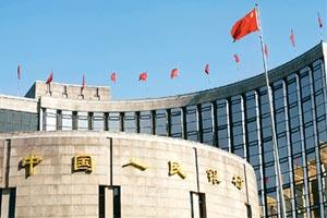 Being careful: The People's Bank of China in Beijing. The fall in US interest rates has limited the scope for China's central bank to raise interest rates further since that could spur capital inflows