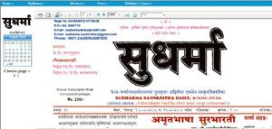E-medium: A screenshot of Sudharma's website. India's only Sanskrit newspaper began a Web version this month to increase its reach.