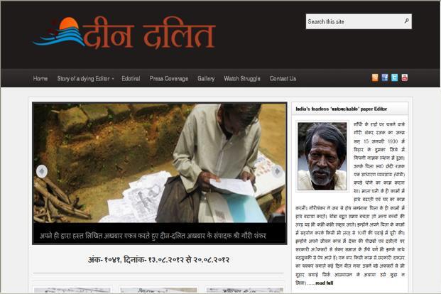 A screen shot of the Deen Dalit newspaper website. (A screen shot of the Deen Dalit newspaper website.)