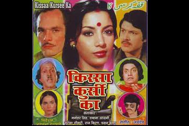 <i>The emergency-era Kissa Kursi Ka</i>&rsquo;s prints were reportedly confiscated in 1978 and the movie banned in India for its satire aimed at the Gandhi family, in particular Sanjay Gandhi.