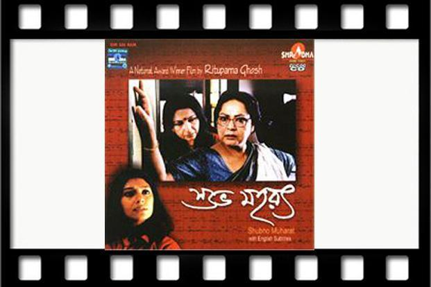 <i>Shubho Mahurat </i>made by Ghosh in 2003, won the National Film Award for Best Feature Film in Bengali and also the National Film Award for Best Supporting Actress for Raakhee.