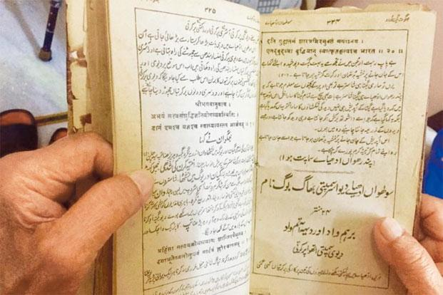 My grandfather's copy of the 'Bhagavad Gita' in Urdu tells the story of the syncretic culture and times that he belonged to. Photo: Natasha Badhwar