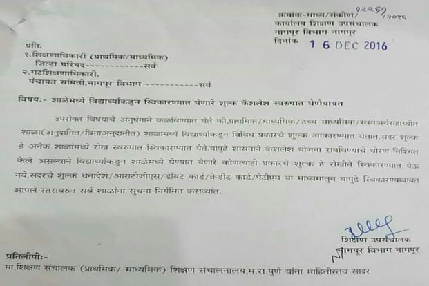 A photo of the circular issued by Maharashtra education department. The circular says, students of government aided and unaided schools are required to pay fees/charges under different heads. These fees/charges are paid in cash. However, since the state government has decided to implement a cashless payment policy, please do not accept any fees/charges in cash. All fees/charges should be accepted in cheques/RTGS/debit card/credit card/Paytm.
