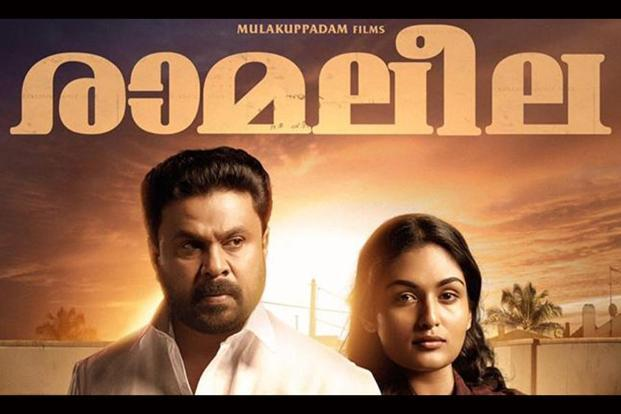 'Ramaleela' stars Dileep and Pragaya Martin in the lead roles. Actor Dileep is now in jail pending trial over charges that he plotted the kidnap and sexually assault a leading female actor in February.