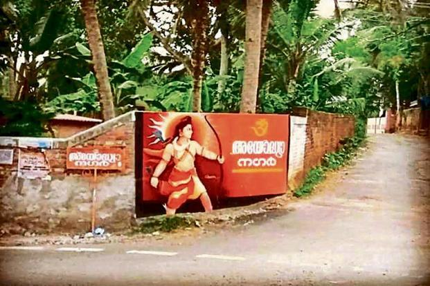 A hoarding at a Thiruvananthapuram street called Ayodhya Nagar. CPM thinks the Sangh Parivar is using Ramayana events to push Hindutva polemics and carve out an electoral niche.
