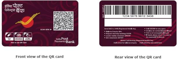 IPPB's QR card doesn't need any password or PIN to operate unlike debit cards. A biometric verification using your fingerprint does the job.
